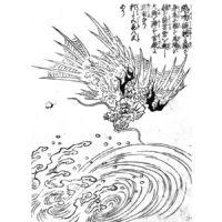 応龍 - 絵本通宝志(享保14年・1729年)