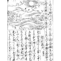 兎走二波上一 - 絵本故事談(正徳4年・1714年)
