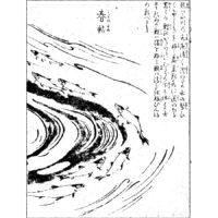 鮎に菊水 - 運筆麁画(寛延元年・1748年)