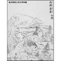 朝鮮金魚 - 繪本草錦