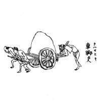 働く福人・車引き - 諸職画鑑(寛政11年・1795年)