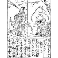玉子章 - 絵本故事談(正徳4年・1714年)