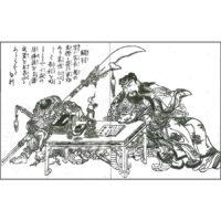 関羽春秋を好む - 絵事比肩(安永7年・1778年)