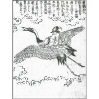 黄鶴仙人 - (享保5年・1720年)
