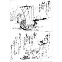 宝船(教訓) - 心学教訓図絵(天保14年・1843年)