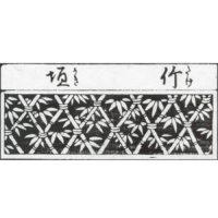 竹垣に宝文様 - 古代・模様式図考(明治33年・1889年)