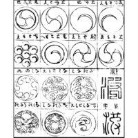 雲龍に一ツ巴 - 紋帳(江戸後期)