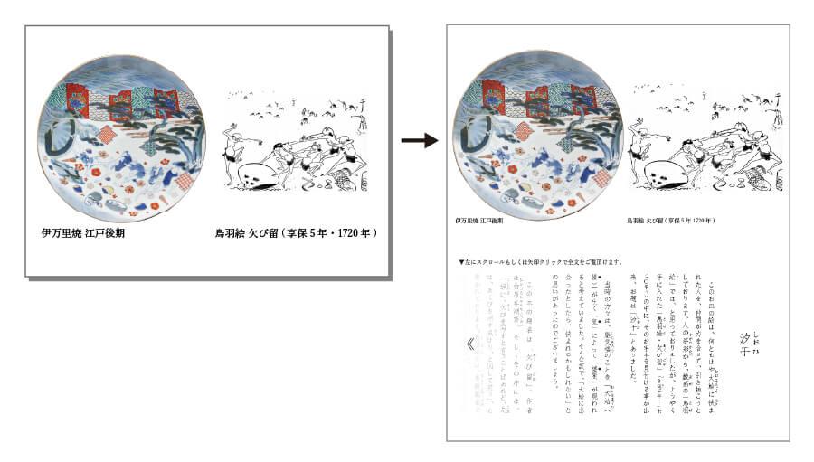 江戸絵皿絵解き事典【立ち読み】
