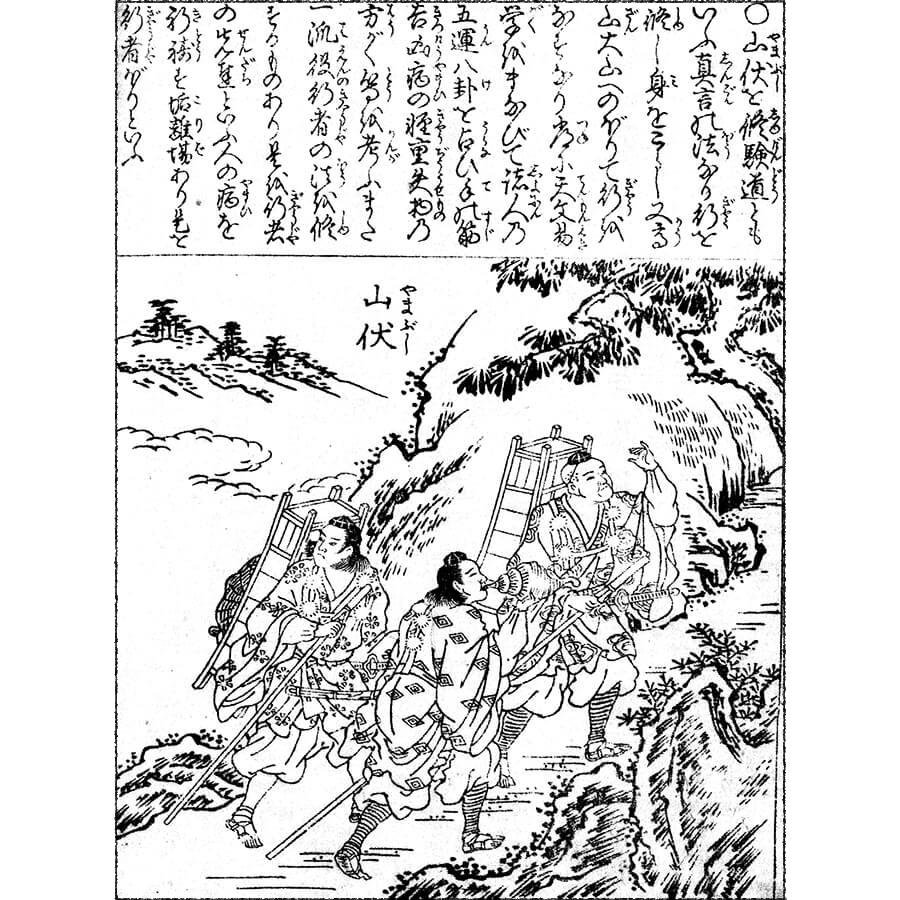 悪摩降伏 - 頭書増補訓蒙図彙(寛政元年・1789年)