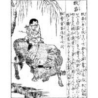 牧笛 - 画本鶯宿梅(元文3年・1738年)