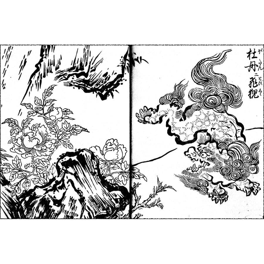 牡丹に飛猊 - 絵本写宝袋(享保5年・1720年)