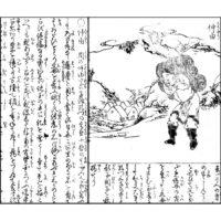 仲由 - 二十四孝絵抄(天保13年・1842年)