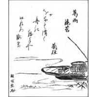 富士に江戸前 - 江戸名物鹿子(享保18年・1733年)