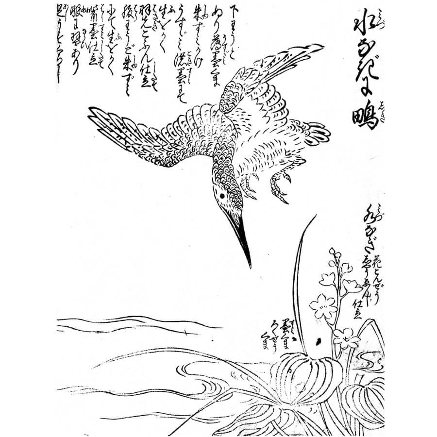 漁夫の利 - 絵本写宝袋(享保5年・1720年)