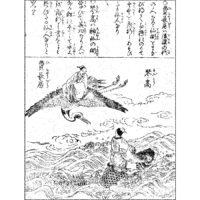 費長房 - 頭書増補訓蒙図彙(寛政元年・1789年)