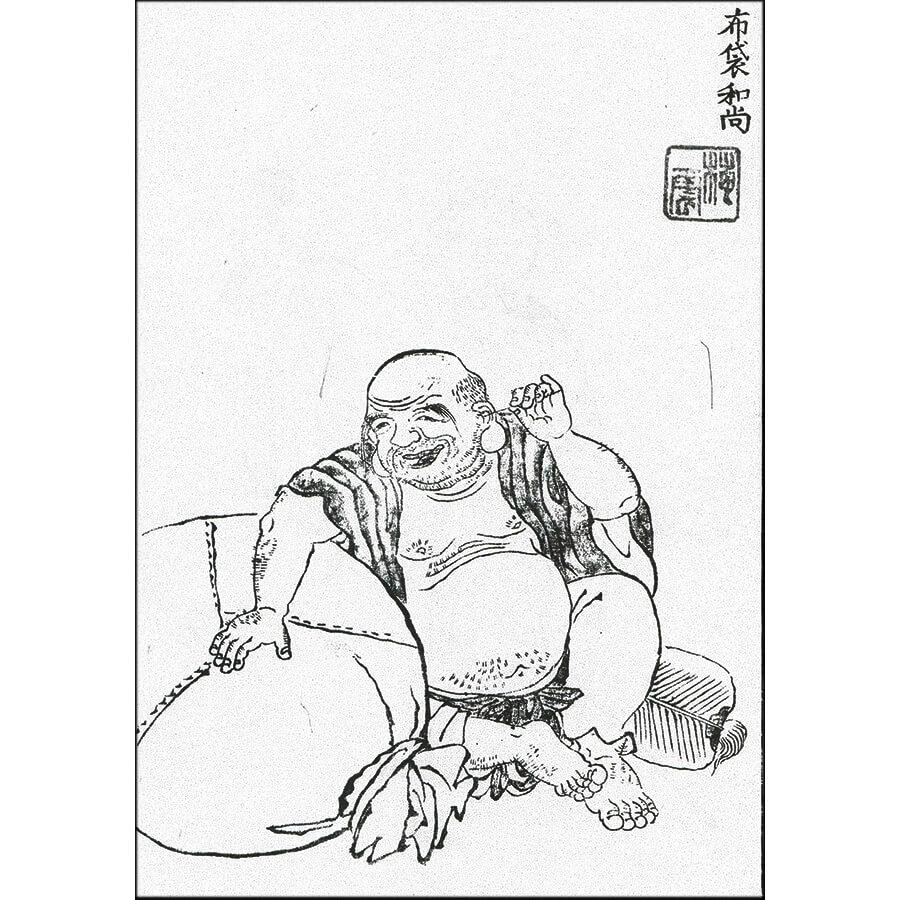 楊枝布袋 - 玄対先生画譜(文化3年・1806年)