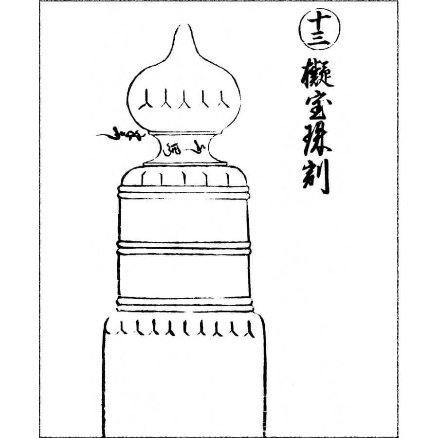 宝珠 - 秘伝書図解(享保12年・1727年)