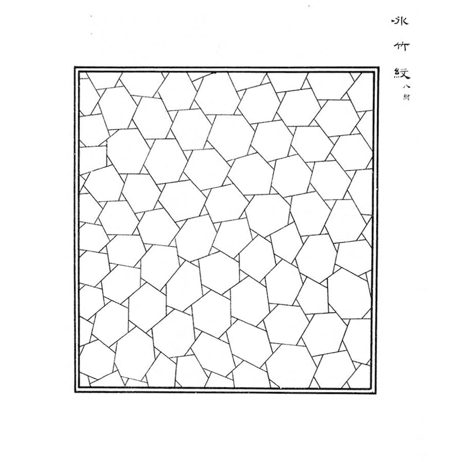 氷裂文(ひわれ文とも) - 吉祥図案解題(昭和15年・1940年)