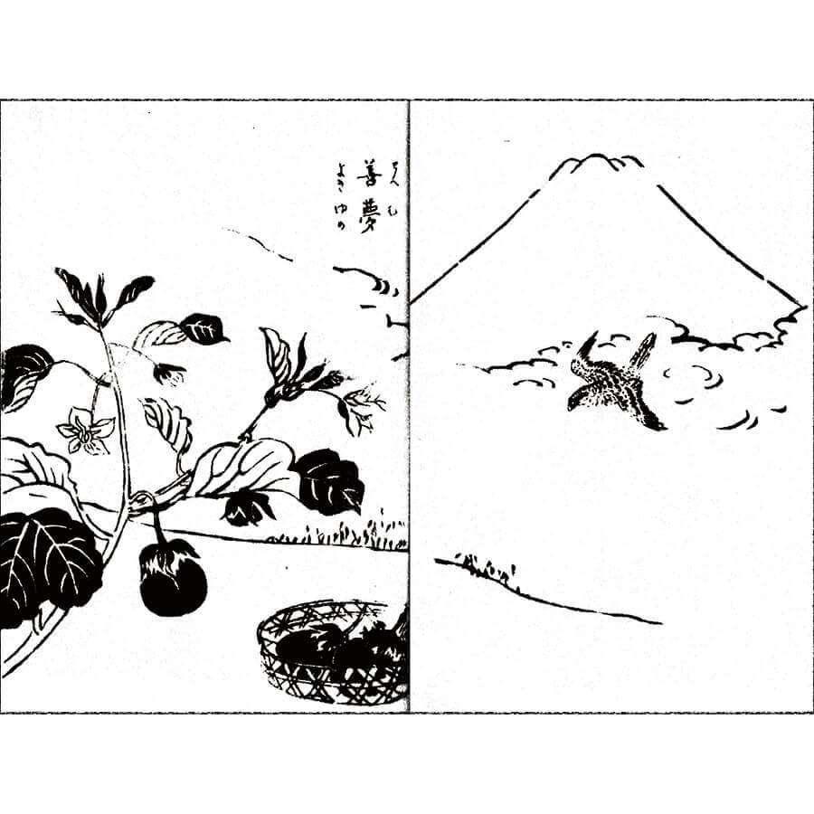 一富士二鷹三茄子 - 英筆百画(宝暦8年・1758年)
