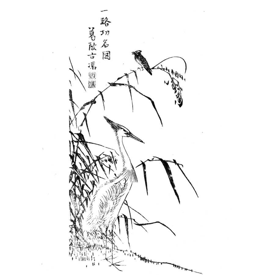 一路功名 - 名数画譜(文化7年・1810年)