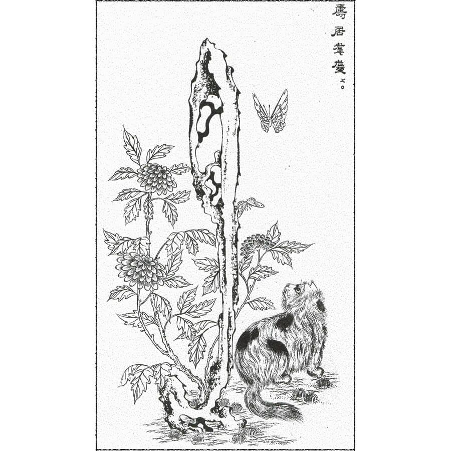 寿居富貴 - 吉祥図案解題(昭和15年・1940年)