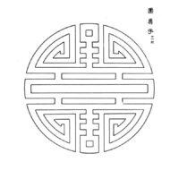 壽字文・団壽 - 吉祥図案解題(昭和15年・1940年)