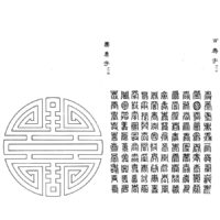 壽字文 - 吉祥図案解題(昭和15年・1940年)