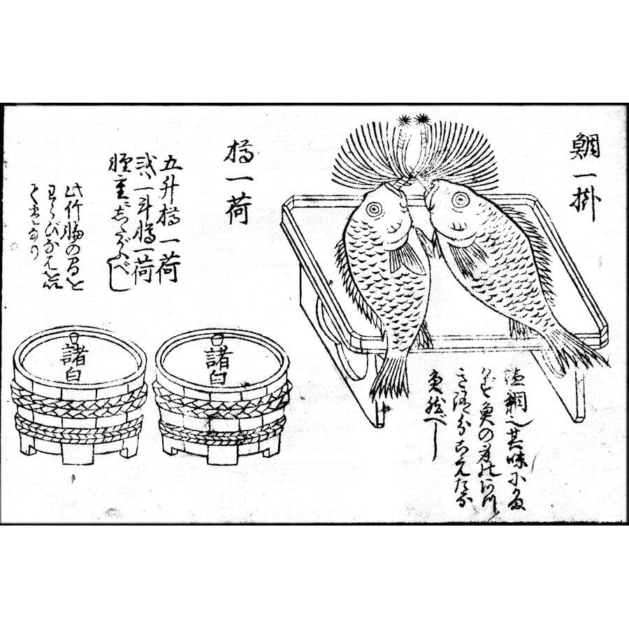 掛鯛(懸鯛とも) - 婚礼罌粟袋(寛延3年・1750年)