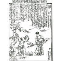 郭巨「為母埋児」 - 御伽草子・二十四孝(江戸後期)