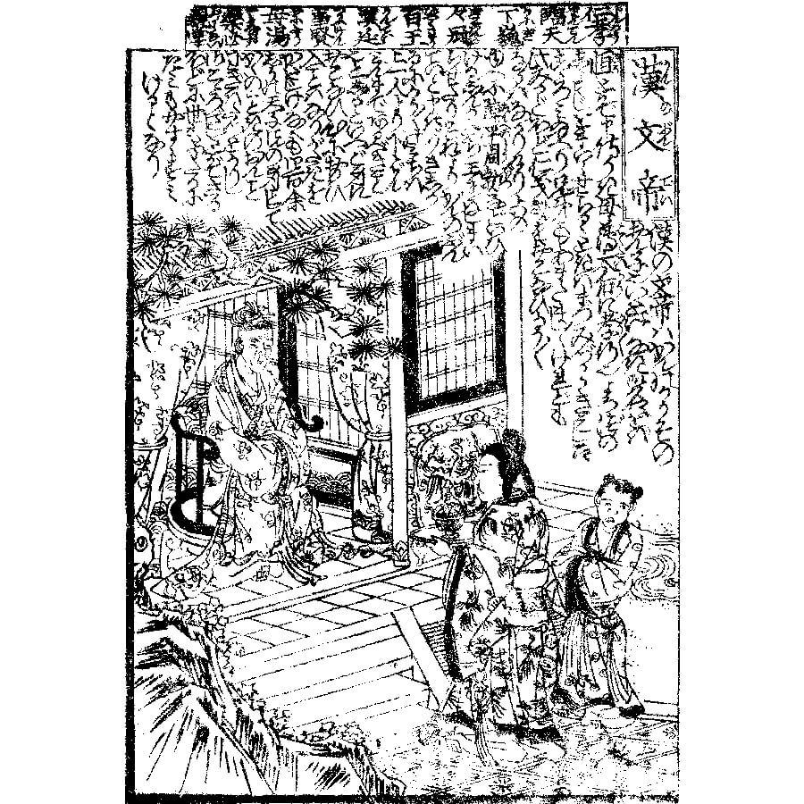 漢文帝「親嘗湯薬」 - 御伽草子・二十四孝(江戸後期)