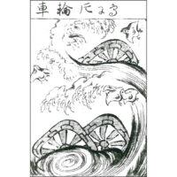 片輪車文様 - 新案模様集(明治34年・1901年)