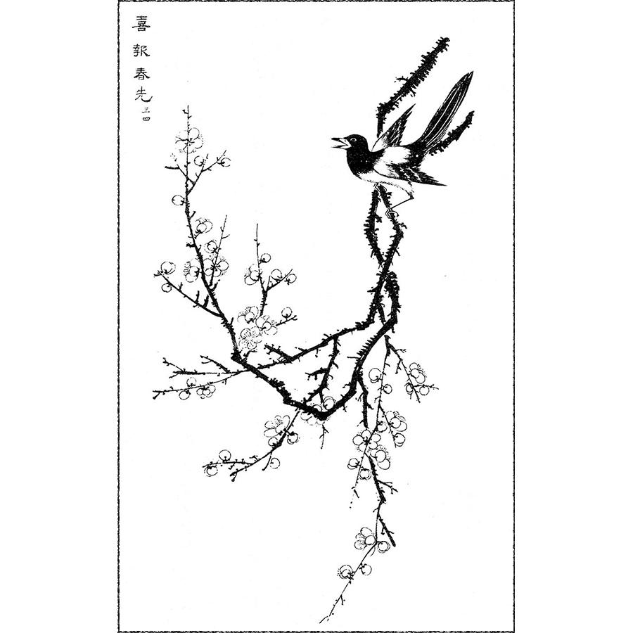 喜報春先 - 和漢衆画苑(宝暦4年・1757年)