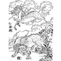 麒麟 - 写生獣図画(享保4年・1719年)