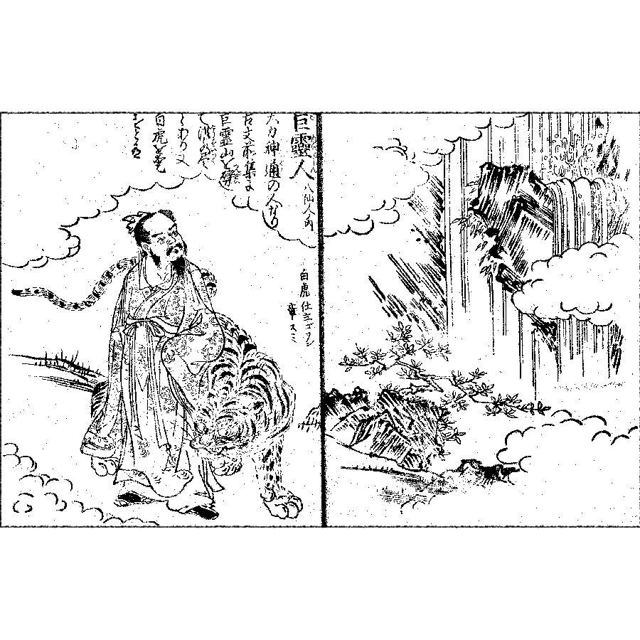 巨霊人 - 絵本写宝袋(享保5年・1720年)