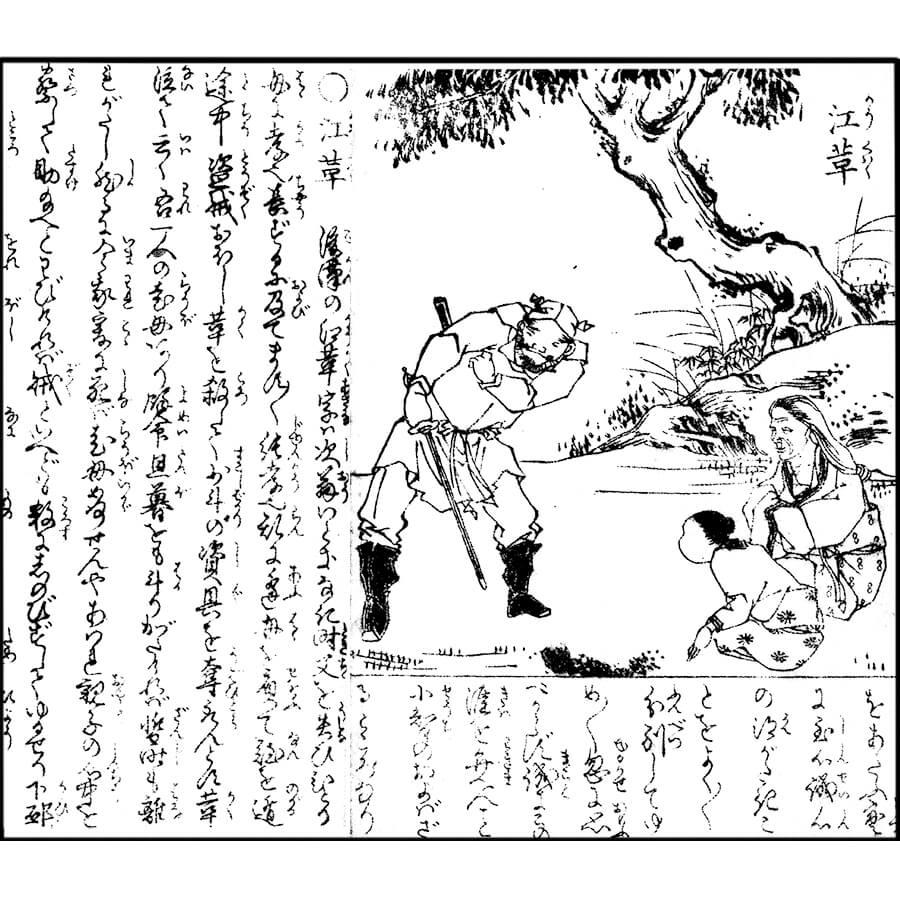 江革 - 二十四孝絵抄(天保13年・1842年)