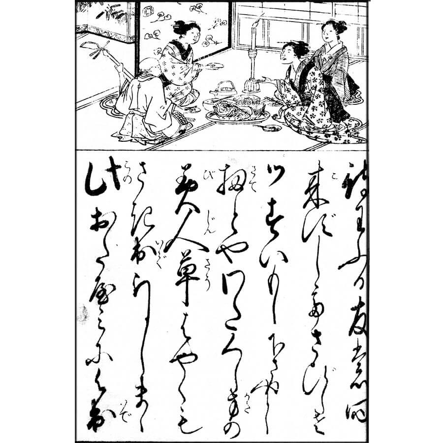 庚申待 - 群玉百人一首千歳宝(天保2年・1831年)
