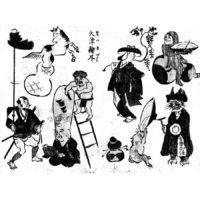 大津絵 - 名家人物画譜(江戸後期)