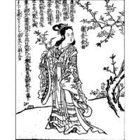 西王母 - 絵本写宝袋(享保5年・1720年)