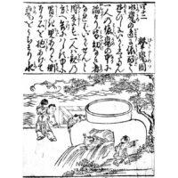 司馬温公の瓶割り - 絵本宝鑑(貞享5年・1688年)