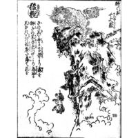 獅子の子落し - 絵本写宝袋(享保5年・1720年)