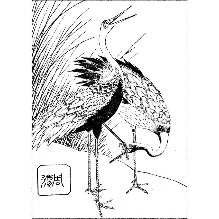 竹に双鶴 - 画本手鑑(享保5年・1720年)