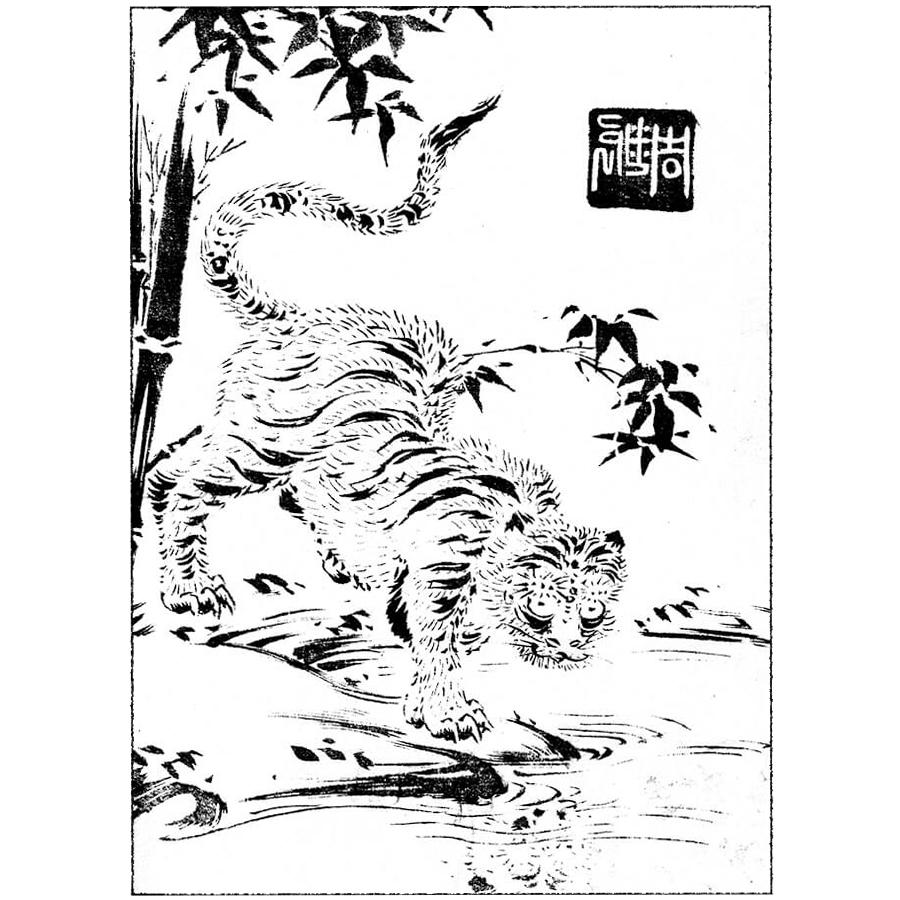 竹に虎 - 絵本手鑑(享保5年・1720年)