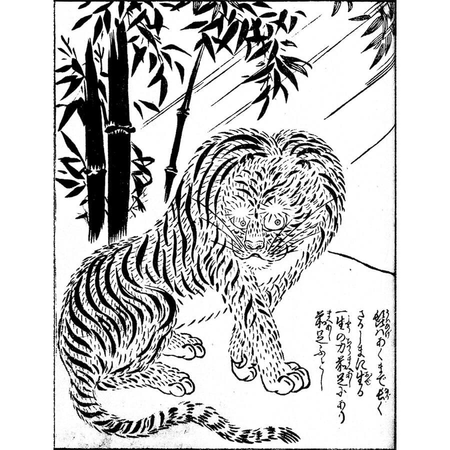 虎は山獣の君 - 絵本写宝袋(享保5年・1720年)