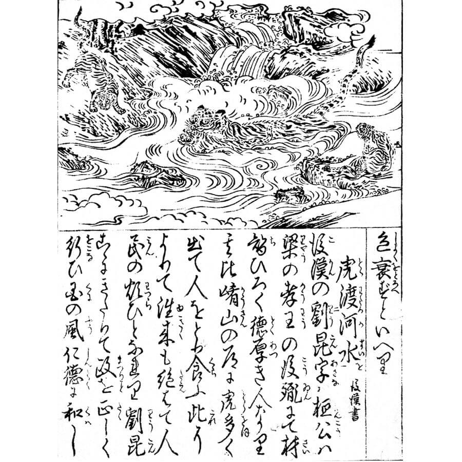 虎の子渡し - 絵本故事談(正徳4年・1714年)