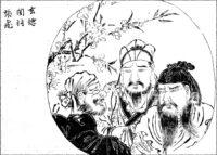 桃園に義を結ぶ - 画本図編上巻(宝暦2年・1749年)