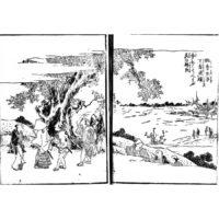 桃李不レ言 下自成レ蹊 - 日用心法鈔(文政10年・1827年)
