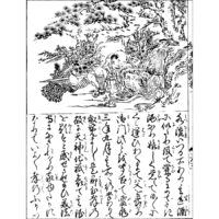 養老の滝伝説 - 絵本故事談(正徳4年・1714年)