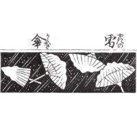 雪の唐傘 - 古代模様式図考(明治32年・1899年)
